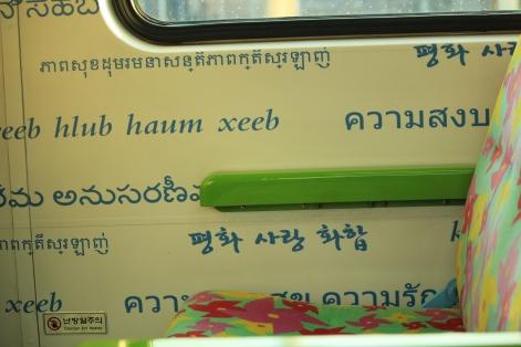 บรรยากาศภายในรถไฟ DMZ