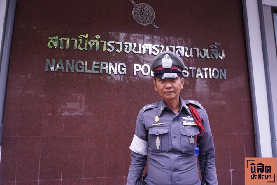ตำรวจ