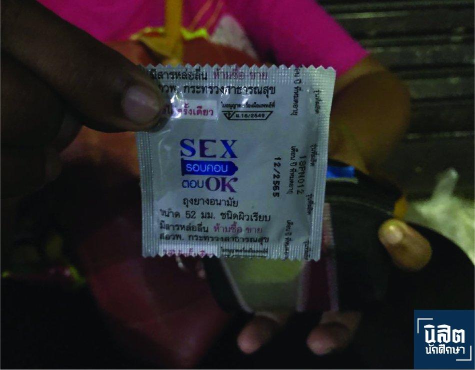 Nisitjournal_sexworker2.jpg